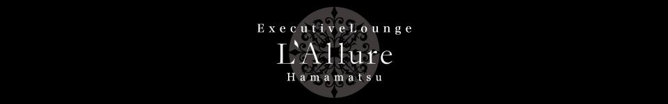 浜松市に新規オープンしました。エグゼクティブラウンジ・ラリュールです。求人募集も随時行っています